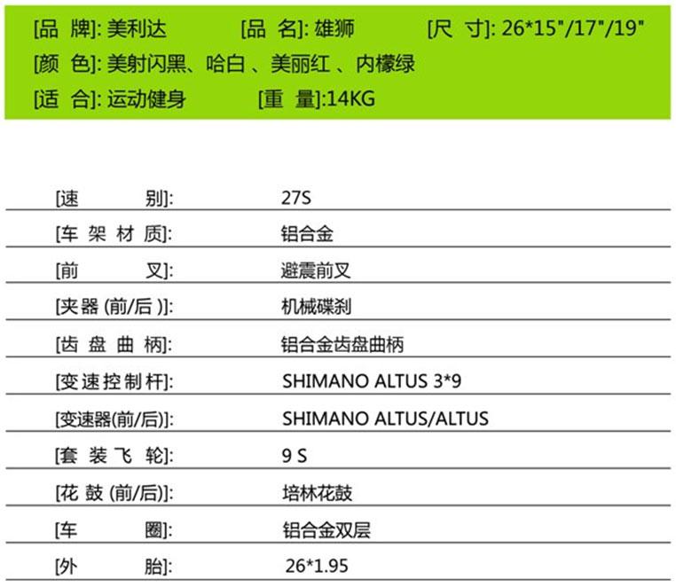 2017款MERIDA美利达LIONS雄狮27S碟刹山地车详细配置